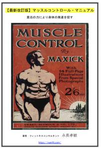 【最新改訂版】マッスルコントロール 意志の力により身体の発達を促す(著者:永長孝敏)