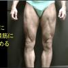大腿四頭筋に力を込める
